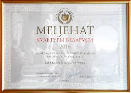 Банк ВТБ отмечен дипломом Министерства культуры за вклад в  Банк ВТБ отмечен дипломом Министерства культуры за вклад в развитие белорусской культуры
