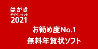 日本 郵便 年賀状 アプリ