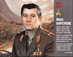 Список героев на тему Герои афганской войны  Герои афганской войны полковник Иван Барсуков