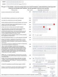 Шпаргалка которая поможет быстро и правильно заполнить заявление  Шпаргалка которая поможет быстро и правильно заполнить заявление о регистрации ККТ