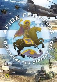 Είθε ο Άγιος και Μεγαλομάρτυς Γεώργιος , να οδηγεί τους άνδρες τού Πεζικού  ΜΑΣ πάντοτε σε Νίκες ! - Η ΔΙΑΔΡΟΜΗ ®