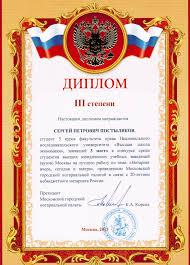 Сотрудники Постыляков Сергей Петрович Национальный  Диплом iii степени