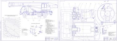 КамАЗ чертежи узлов и деталей вал кпп двигатель мост Чертежи РУ Дипломная работа Автомобильный кран грузоподъемностью 16 тонн на шасси КамАЗ 53213