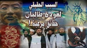 السبب الحقيقي لانسحاب أمريكا من أفغانستان وعودة طالبان حقائق مرعبة - YouTube