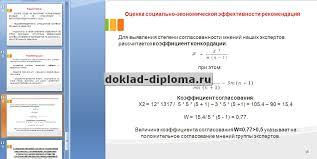 Презентация к диплому Совершенствование системы управления  ТОЛЬКО У НАС