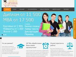 Купить написание магистерской диссертации на заказ diplombel