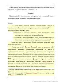 Контрольная работа по Политологии Вариант Контрольные работы  Контрольная работа по Политологии Вариант 15 13 10 13