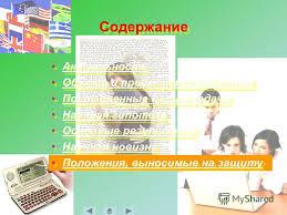 Презентация на тему Реферат на тему Применение информационных  2 Содержание Актуальность