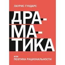 <b>Драматика, или Поэтика рациональности</b>. Лаурис Гундарс ...