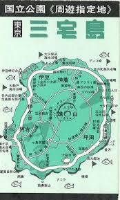 「1983年 - 三宅島噴火」の画像検索結果