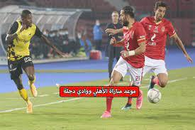 الماتش الساعة كام.. موعد مباراة الأهلي ووادي دجلة المؤجلة من الجولة 22 في  الدوري المصري