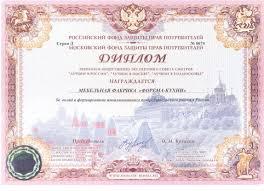 Достижения Российский фонд защиты прав потребителей Московский фонд защиты прав потребителей