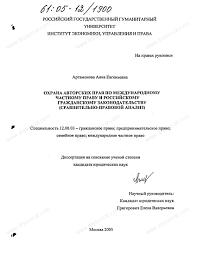Диссертация на тему Охрана авторских прав по международному  Диссертация и автореферат на тему Охрана авторских прав по международному частному праву и российскому гражданскому