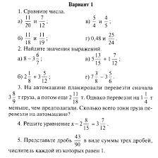 Оценочные и контрольные материалы к рабочей программе Входная  Контрольная работа № 3 по теме Сложение и вычитание смешанных чисел