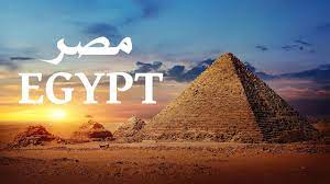 ليه مصر إسمها بالانجليزي ايجيبت؟ - YouTube