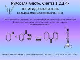 Курсовая работа online presentation Курсовая работа Синтез 1 2 3 4 тетрагидрокарбазола кафедра органической