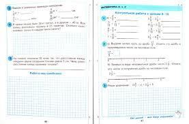 Петерсон класс контрольные работы скачать Самостоятельные и контрольные работы по математике для 2 класса Пете