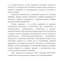 Будущим выпускникам СПбГЭУ отчеты по практике на заказ   Выдержка из отчета по практике СПбГЭУ