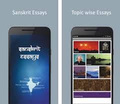 sanskrit essays apk latest version prasad elexpras  prasad elexpras sanskritessays