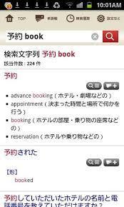 英 辞 郎 on the web