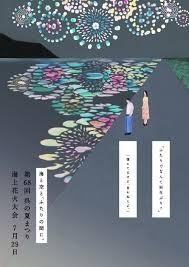 どうした 広島県呉市の花火大会のポスターがこころの柔らかい場所を