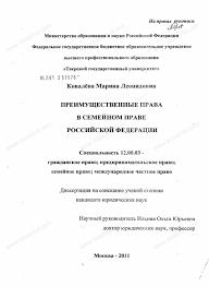 Диссертация на тему Преимущественные права в семейном праве  Диссертация и автореферат на тему Преимущественные права в семейном праве Российской Федерации dissercat
