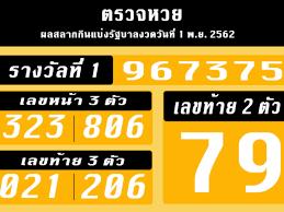 ตรวจหวย 1/11/62 รางวัลที่ 1 เลขท้าย 2 ตัว 3 ตัว เช็กเลยที่นี่ | Thaiger  ข่าวไทย