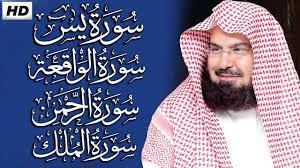 عبد الرحمن السديس تلاوة عذبة تريح القلب سورة يس + الواقعة+ الرحمن + الملك  لزيادة الرزق و البركة - YouTube
