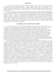 Атомная энергетика в Украине реферат по экологии скачать бесплатно  Это только предварительный просмотр