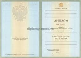 Купить диплом бакалавра по низкой цене Диплом бакалавра 2004 2008 год