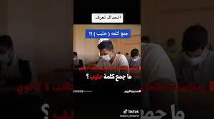 ما جمع كلمه حليب - YouTube