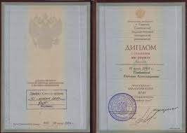 Турбанова Евгения Александровна дипломы и сертификаты Свидетельство о повышении квалификации