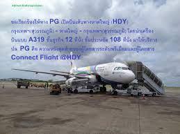 เรียกร้อง PG (บางกอกแอร์เวย์) เปิดบินเส้นทางหาดใหญ่ (HDY) - Pantip