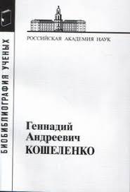 Книги по антиковедению и смежным дисциплинам В издание вошли также список авторефератов кандидатских диссертаций написанных под научным руководством Г А Кошеленко и авторефераты докторских