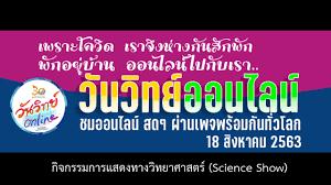 สัปดาห์วิทยาศาสตร์ คณะวิทยาศาสตร์ มหาวิทยาลัยอุบลราชธานี - หน้าหลัก