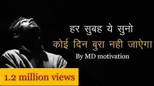 Best Motivational Shayari In Hindi Best Inspirational Quotes In Hindi By Md Motivation