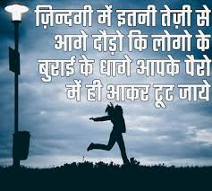 Best Quotes In Hindi बसट कटस हनद म