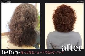 なんじゃコリャ 超絶くせ毛をショートカットで活かす