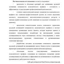 Аспирантура рф научная новизна Социология управления новизна  новизна Социология управления