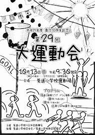 莵道小学校 第29回 大運動会ポスター Collaborator Lisa 2013
