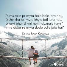 tums miln pr myra hale b... | Quotes & Writings by Kavita Singh Kshatriya |  YourQuote