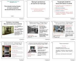 развития вычислительной техники картинки история развития вычислительной техники картинки