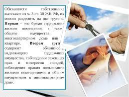 img jpg Контрольная работа право собственности граждан на жилые помещения