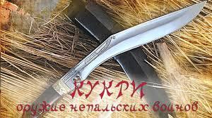 <b>Кукри</b> - оружие непальских воинов & Tojiro - YouTube