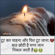toot kar chahna sad hindi shayari image sad hindi shayari for facebook sad