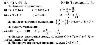 Математика класс дидактические материалы Чесноков контрольная  РАБОТА ВИЛЕНКИН К 10 ВАРИАНТ 2 решебник математика Чесноков дидактические материалы 6 класс