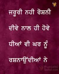 Beautiful Quotes In Punjabi Best of Daughter Quotes Punjabi Images Punjabi Teshan