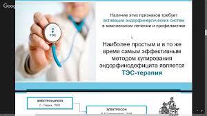 ТЭС терапия в клинической практике Активация эндорфинных  ТЭС терапия в клинической практике Активация эндорфинных механизмов защиты