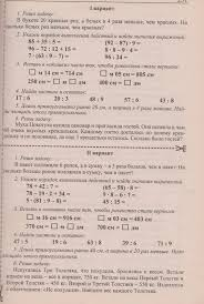 Календарно тематическое планирование класс УМК Школа России  Контрольная работа № 5 по теме