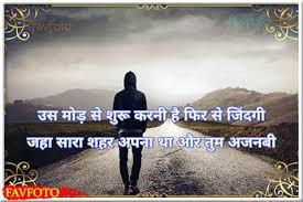 55 best sad shayari image hd in hindi